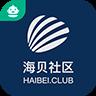 海贝社区app官方下载安装 v1.3.5