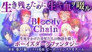 血之锁链中文版图5