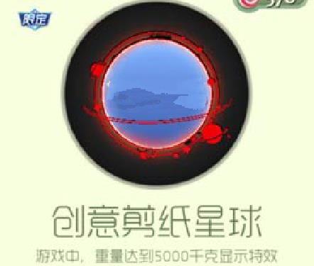 球球大作战创意剪纸星球光环永久获取攻略[多图]