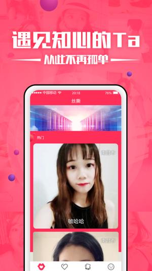 觅颜Me交友苹果版app下载图片1