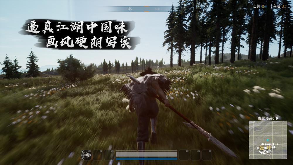 武侠义大逃杀手游下载最新苹果版图片1