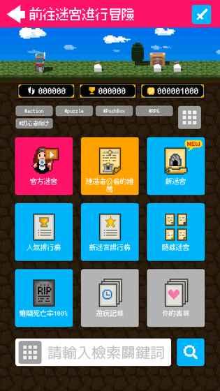 砖块迷宫建造者手机中文版iOS苹果版图1: