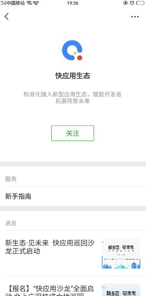 小米快应用官方入口平台图3:
