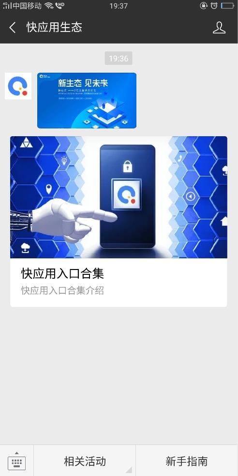 小米快应用官方入口平台图1: