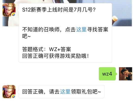 S12新赛季上线时间似乎7月几号? 王者荣耀7月3日每日一题答案[图]
