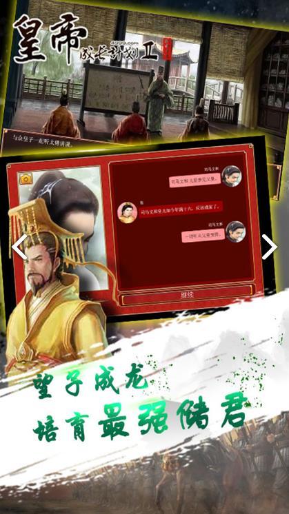 皇帝养成计划2攻略大全 新手快速上手教学[多图]