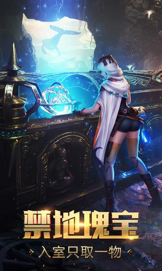 秘境之争游戏官方网站下载图2: