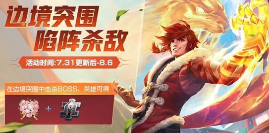 王者荣耀7月31日更新公告 冠军杯系列活动开启[多图]