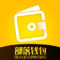 部落钱包贷款官方班app下载安装 v1.0