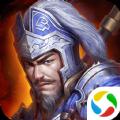 攻城三国之群英列传最新版手游安卓下载 v9.17