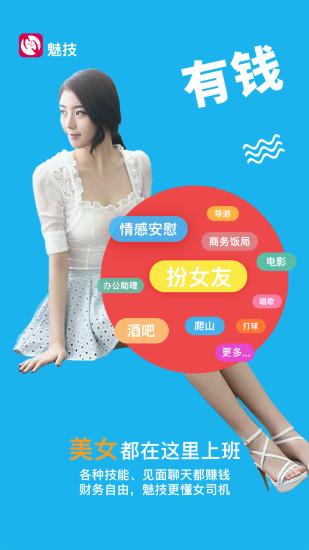 魅技iOS苹果版app图2: