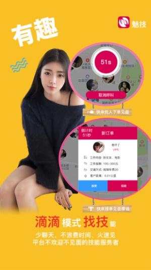 魅技iOS图3