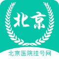 北京医院挂号网