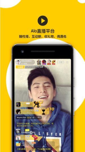 Alo app图1