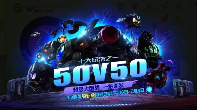 球球大作战50V50限时开启 超级大团战一触即发[多图]