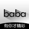 巴巴闲着社交app手机版下载 v3.3.9
