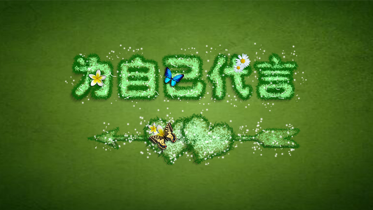 绿色游戏合集