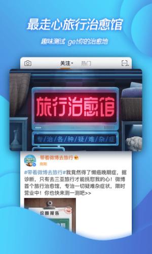 新浪微博8.8.0最新版app下载图片2