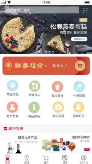 丰小哥app图3