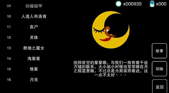 照耀守护即便如此也想照亮你怎么打月亮? 月亮BOSS打法技巧详解[多图]