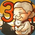 昭和杂货店物语3游戏