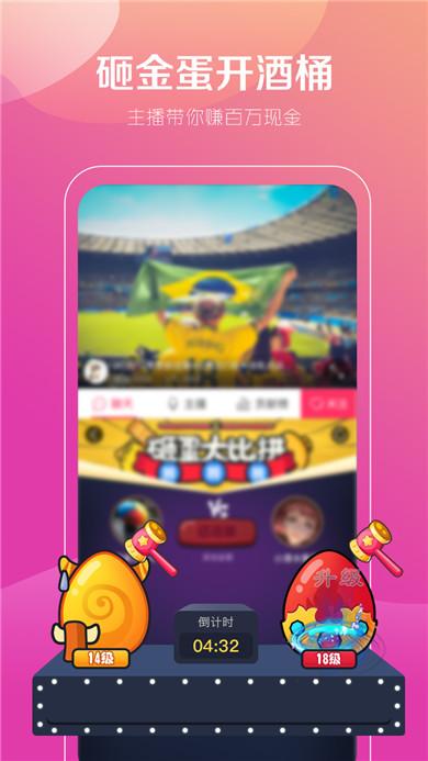 抓饭直播tv ios苹果版app图2: