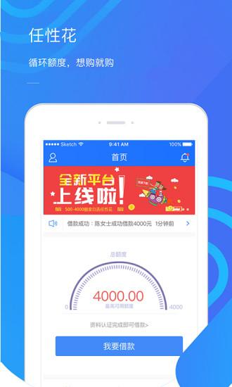 随心花最新iOS苹果版app下载图2: