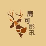 鹿可影�小程序