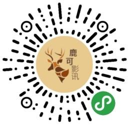 鹿可影讯小程序二维码