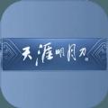 天涯明月刀手游测试服下载 v3.0