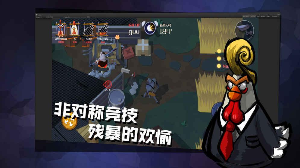 危鸡之夜苹果官方下载ios版图4: