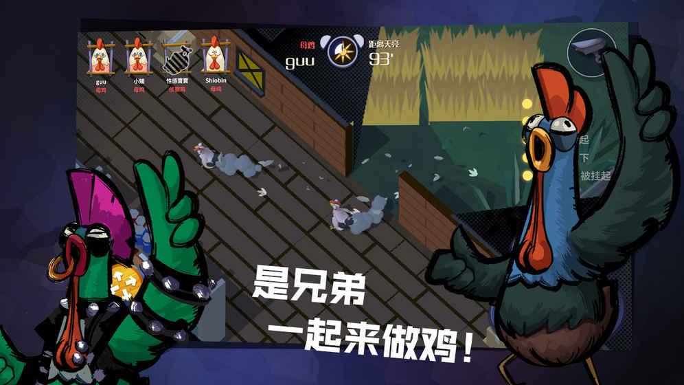 危鸡之夜苹果官方下载ios版图2: