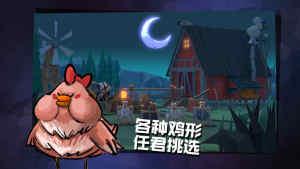 危鸡之夜ios版图1