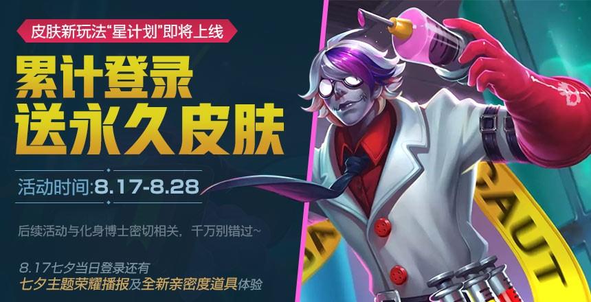 王者荣耀8月14日更新公告 七夕系列活动上线[多图]
