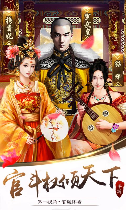 霸道王爷游戏官方网站下载图1: