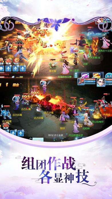 天剑飞侠手游安卓最新版下载图片2