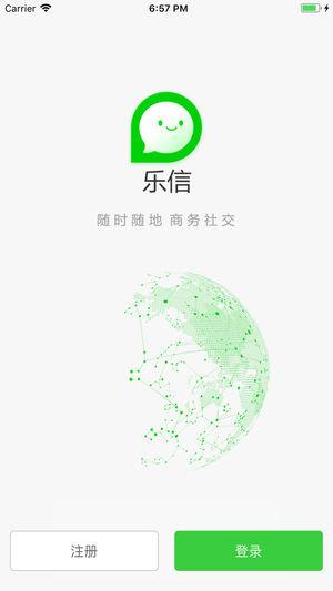 乐信最新版本app下载图1: