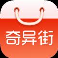 奇异街购物app下载手机版 v1.2.0