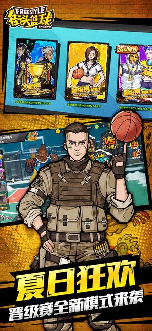 腾讯街头篮球Freestyle官方体验服下载图1: