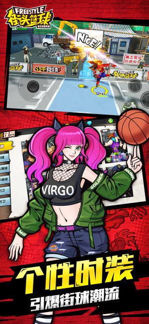 街头篮球ios图3