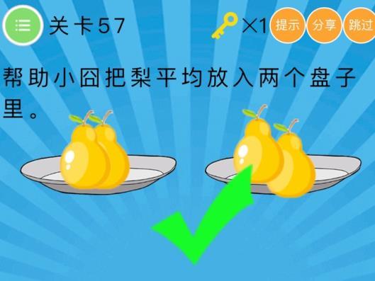 史上最囧挑战第六季第57关答案 帮助小囧把梨平均放入两个盘子里[多图]