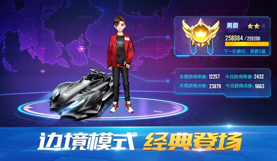 QQ飞车手游8月17日更新公告 战队升级、偷猪大作战新玩法开启[多图]