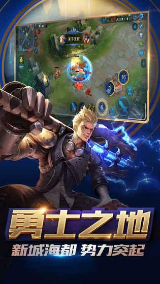 王者荣耀1.35.1.26版本下载官方最新手游版图2: