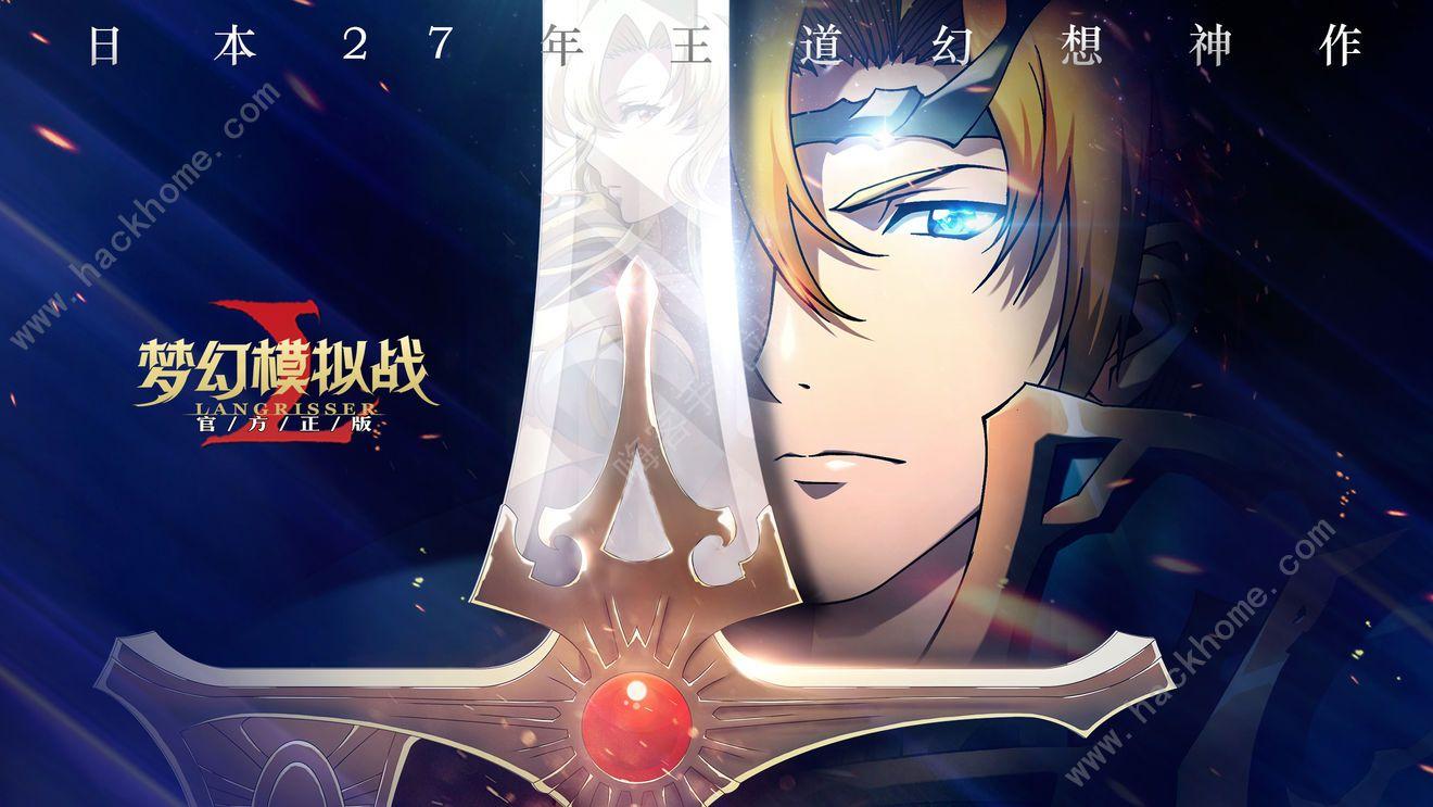 梦幻模拟战8月2日IOS首发 七大活动福利活动上线![多图]图片2