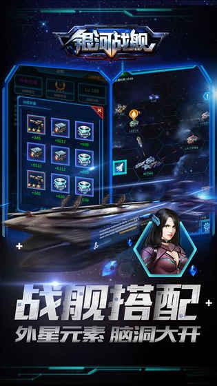 银河战舰黑洞争夺战最新版手游官方下载图片1