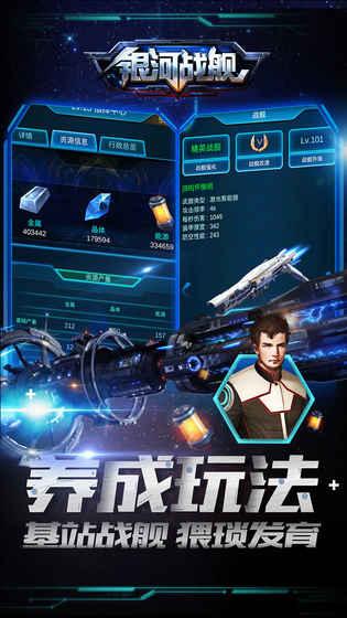银河战舰黑洞争夺战最新版手游官方下载图片3