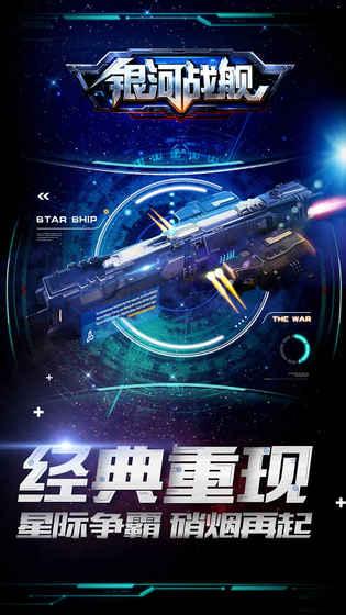 银河战舰黑洞争夺战最新版手游官方下载图5: