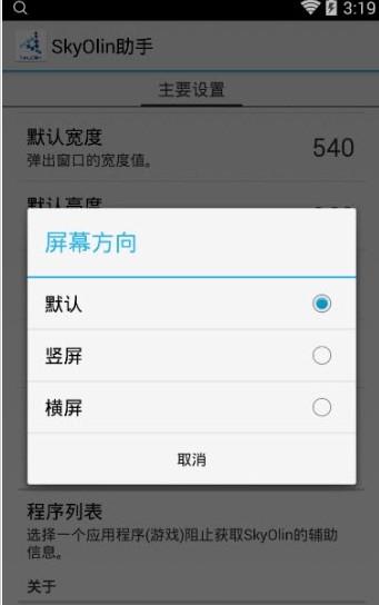 360分屏大师app第三方强制分屏软件图1: