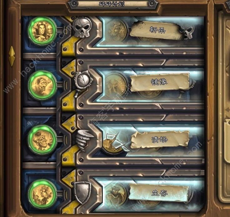 炉石传说砰砰博士怎么打 砰砰计划冒险最终BOSS通关攻略[多图]图片2