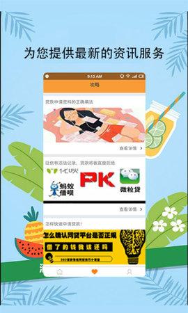 豆豆钱闪电贷官方版app下载图3: